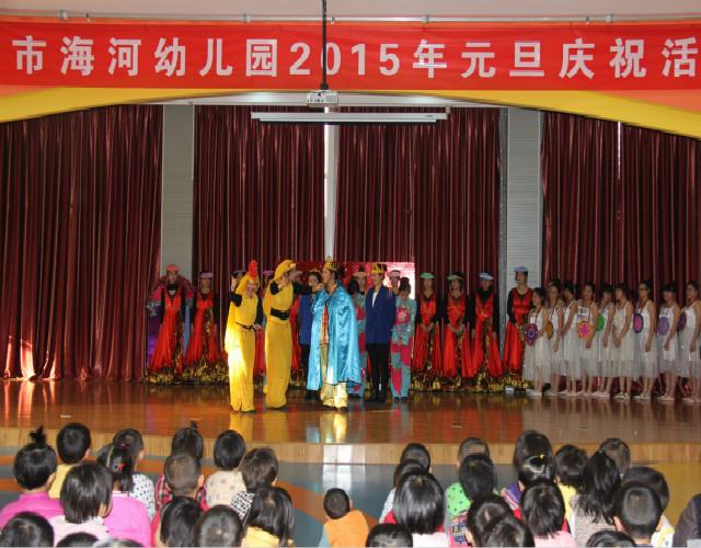 东营市海河幼儿园举行迎新年庆祝活动